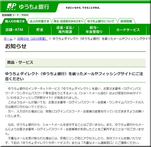ゆうちょ銀行 フィッシングメール フィッシングサイト 偽メール 偽サイト