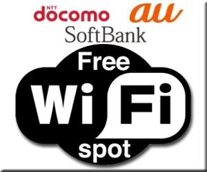 00000JAPAN 熊本地震 ドコモ au ソフトバンク Wi-Fiスポット 無料開放