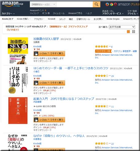 Amazon セール 速報 Kindle ストア ゴマブックス フェア キャンペーン