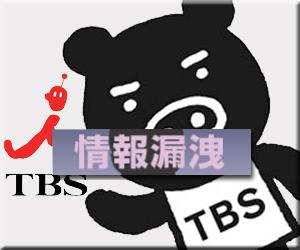 TBS 番組応募者 個人情報流出 メール 誤送信 情報漏洩