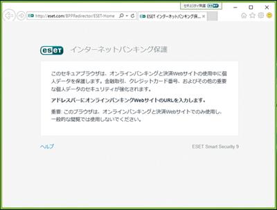 ESET セキュリティ ソフト 新機能インターネットバンキング 保護