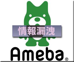 Ameba アメーバ 不正ログイン サイバー攻撃 情報漏洩 不正アクセス