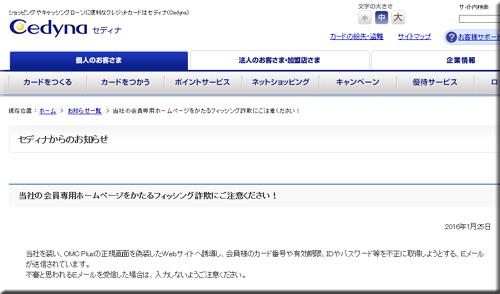 OMC Plus セディナ フィッシングメール フィッシングサイト 偽メール 偽サイト
