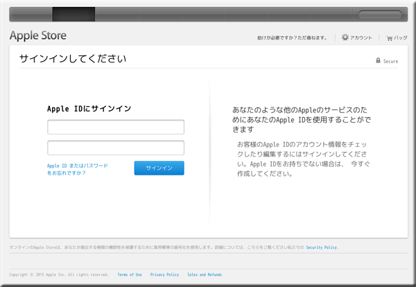 Apple アップルストア フィッシングメール フィッシングサイト 偽メール 偽サイト 2
