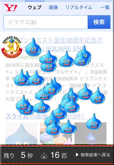 Yahoo 検索 ドラクエ 30周年 ゲーム