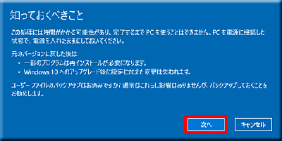 Windows 10 アップグレード後 OS 戻す
