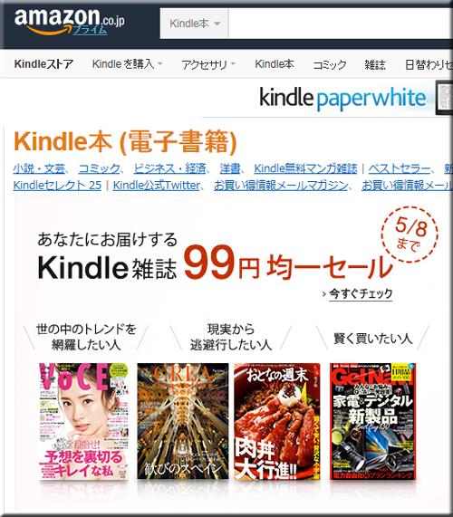 Amazon セール 速報 Kindleストア GW 雑誌 99円均一