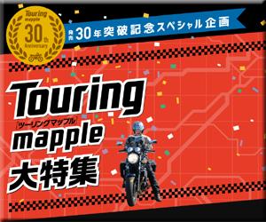 Touring mapple ツーリングマップル 昭文社 WEB サイト