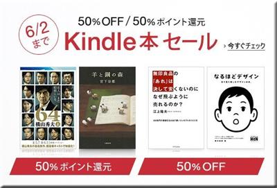 Amazon セール 速報 Kindleストア 50%OFF 50%ポイント還元