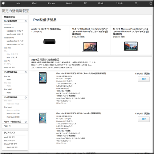 Apple Online Store アップル オンライン ストア iPad 整備済製品 商品一覧 価格