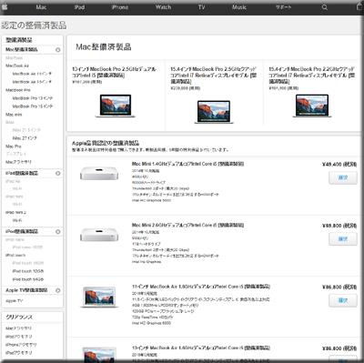 Apple Online Store アップル オンライン ストア Mac 整備済製品 商品一覧 価格