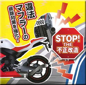 違法マフラー 不正改造車 排除運動 強化月間 国交省