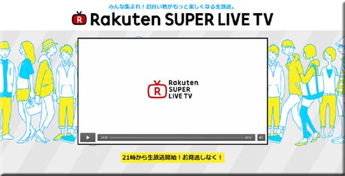 楽天 スーパーTV Rakuten SUPER LIVE TV 生放送