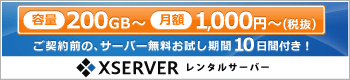 XSERVER エックスサーバー エックスサーバー