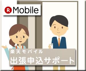 楽天モバイル 出張申込サポート 訪問サービス