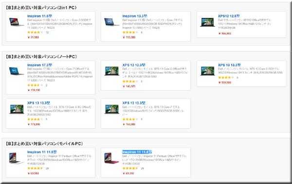 Amazon セール 速報 Dell PC マイクロソフト Bluetooth マウス 無料