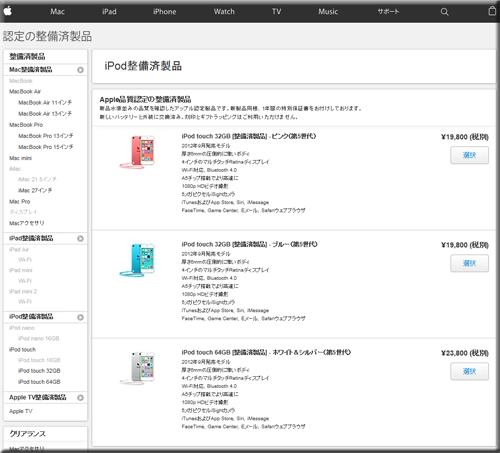 Apple Online Store iPod touch 整備済製品 アップル オンライン ストア