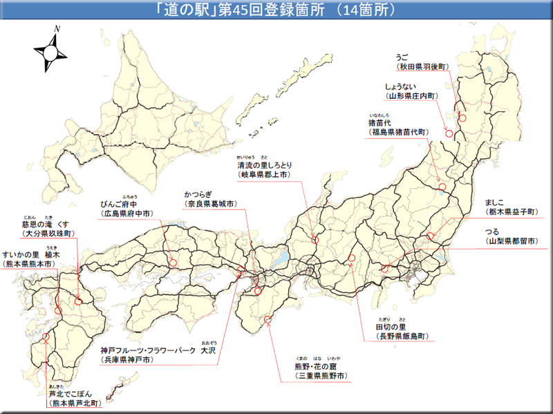 道の駅 追加登録 国土交通省 国交省