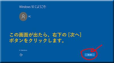 Windows 10 マイクロソフト サポート アップグレード キャンセル 方法 手順