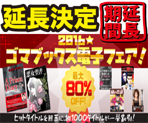 セール 速報 電子書籍 ゴマブックス フェア キャンペーン 延長