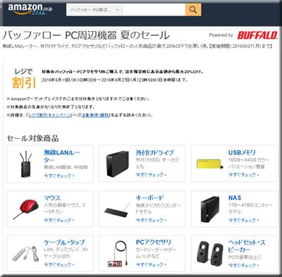Amazon セール バッファロー パソコン周辺機器 無線LAN ルーター キャンペーン