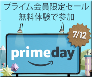 Amazon セール 速報 Prime Day プライムデー キャンペーン Kindle Paperwhite