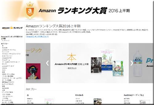 Amazon ランキング大賞 2016 上半期