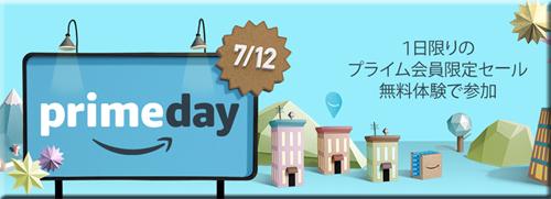 Amazon タイム セール 速報 Prime Day プライムデー 2016