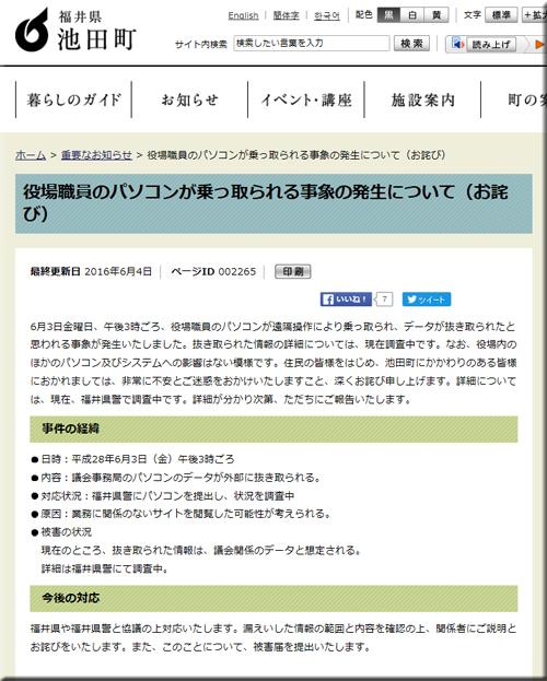 福井県 池田町 アダルトサイトを閲覧 遠隔操作 情報流出