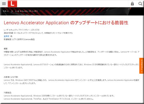 レノボ アプリ Lenovo Accelerator Application 脆弱性