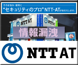 NTTドコモ docomo dトラベル 個人情報流出 情報漏洩 サイバー攻撃