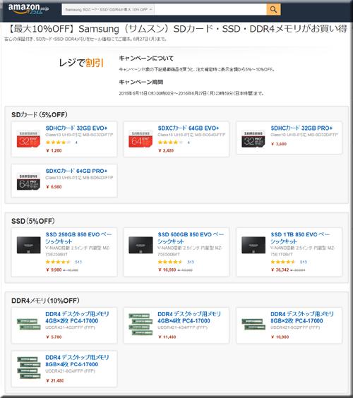 Amazon セール Samsung サムスン microSD SSD メモリー キャンペーン