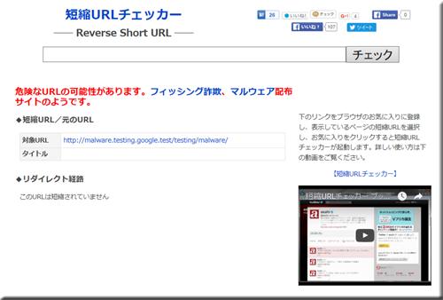 WEBサービス 短縮URLチェッカー