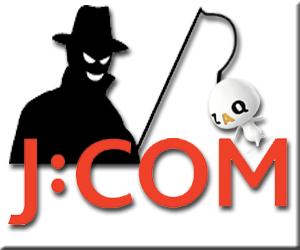 JCOM フィッシングメール フィッシングサイト 偽メール 偽サイト