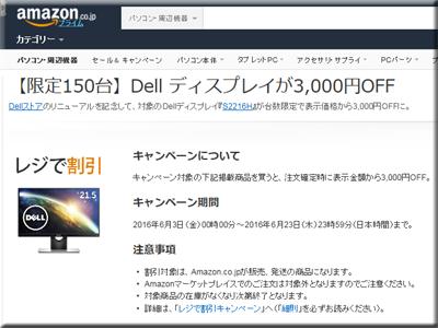 Amazon セール 速報 デル ディスプレー モニター キャンペーン Dellストア