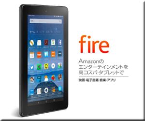 Amazon Kindle Fire タブレット アップデート microSD 保存