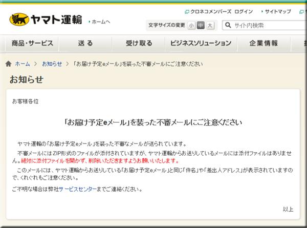 ヤマト運輸 宅急便 お届け予定eメール 詐欺不振メール