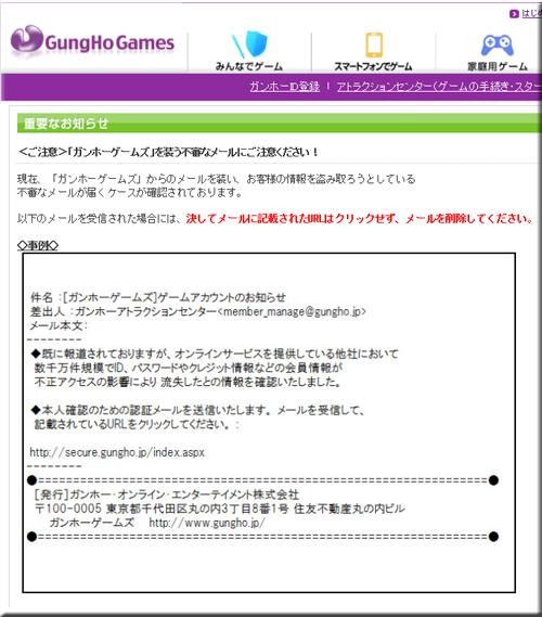 GungHo ガンホーゲームズ フィッシングメール フィッシングサイト 偽メール 偽サイト