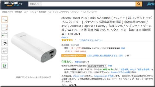 Amazon セール 速報 cheero Power Plus 3 mini キャンペーン