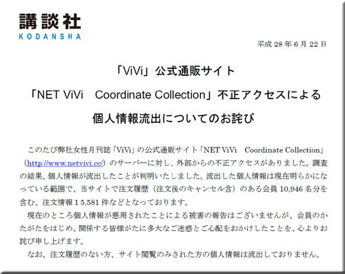 講談社 ViVi 不正アクセス 情報流出 情報漏洩 サイバー攻撃