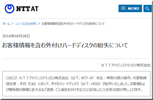 NTT-AT 外付けハードディスク HDD 紛失 個人情報流出 情報漏洩