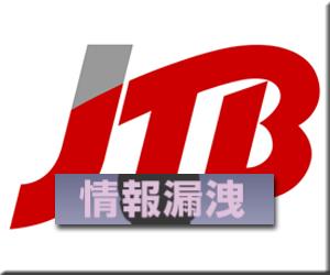 JTB 不正アクセス 個人情報流出 情報漏洩 サイバー攻撃