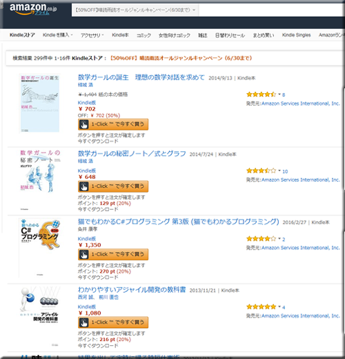 Amazon セール 速報 Kindleストア 50%OFF