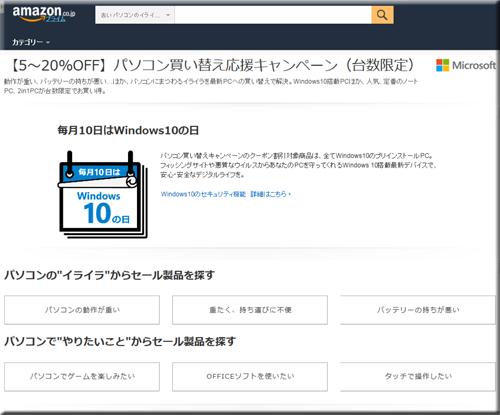 Amazon セール Windows 10 パソコン キャンペーン