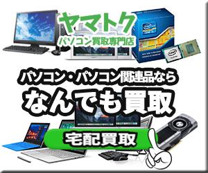 パソコン PC関連品 宅配買取 ヤマトク