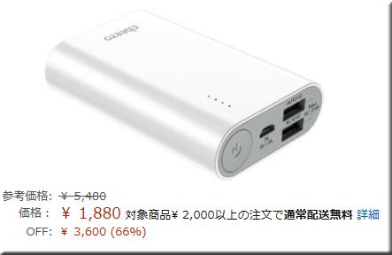 Amazon セール 速報 cheero Power Plus 3 キャンペーン