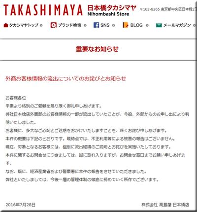 高島屋 顧客データ流出 個人情報流出 情報漏洩 サイバー攻撃