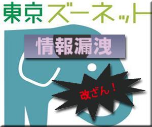 東京都 東京ズーネット 不正アクセス ホームページ 改ざん 個人情報流出