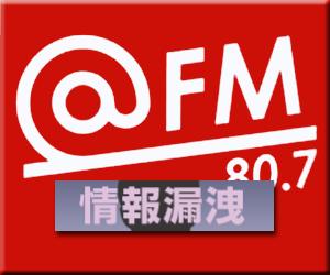 @FM エフエム愛知 FM AICHI 不正アクセス 情報流出 情報漏洩 サイバー攻撃