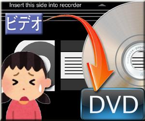 ビデオ DVD ダビング 工房 評判 口コミ サービス トラブル